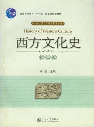 西方文化史(第二版)