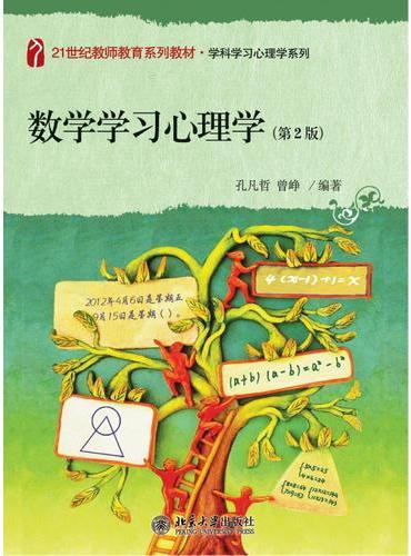 数学学习心理学(第2版)