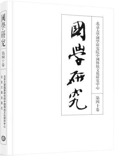 国学研究(第四十卷)