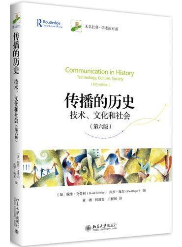 传播的历史:技术、文化和社会(第六版)