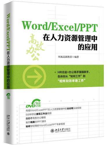 Word/Excel/PPT 在人力资源管理中的应用