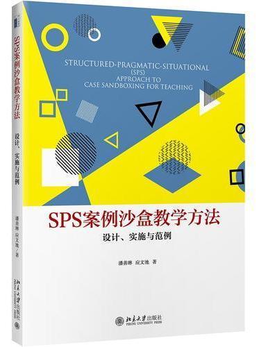 SPS案例沙盒教学方法:设计、实施与范例