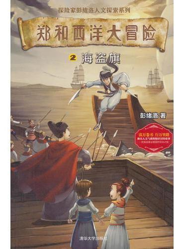 郑和西洋大冒险(2)海盗旗