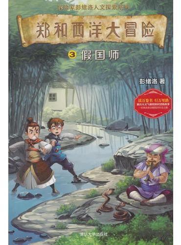 郑和西洋大冒险(3)假国师