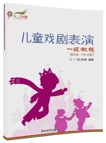 儿童戏剧表演 一级教程 幼儿A (4~5岁)