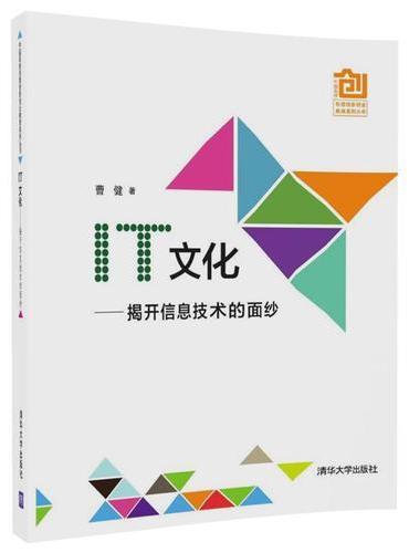 IT文化----揭开信息技术的面纱