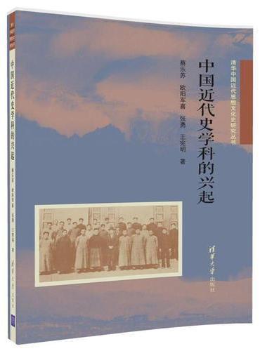 中国近代史学科的兴起