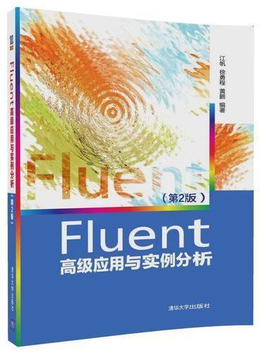 Fluent高级应用与实例分析(第2版)