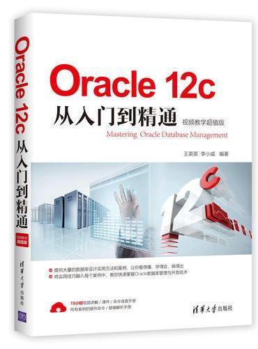 Oracle 12c从入门到精通(视频教学超值版)