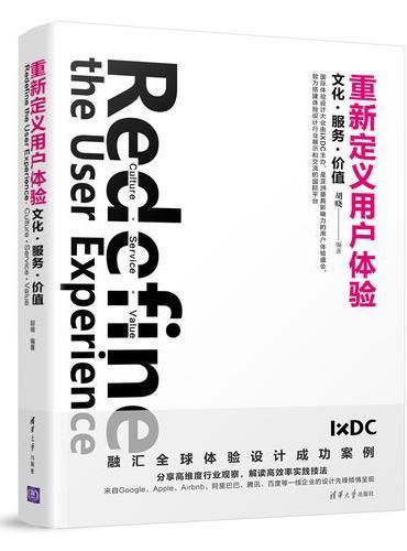 重新定义用户体验:文化·服务·价值
