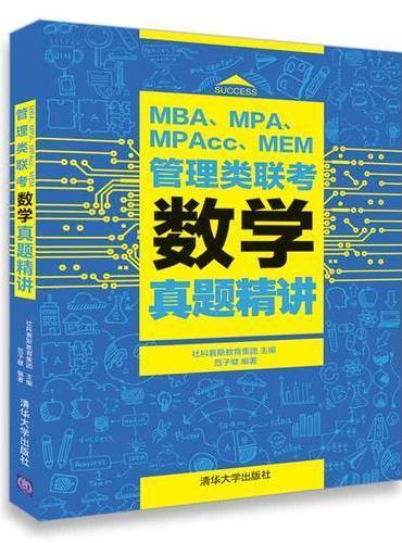 MBA、MPA、MPAcc、MEM管理类联考数学真题精讲