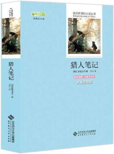 猎人笔记 语文新课标必读丛书