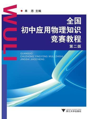 全国初中应用物理知识竞赛教程 第2版新