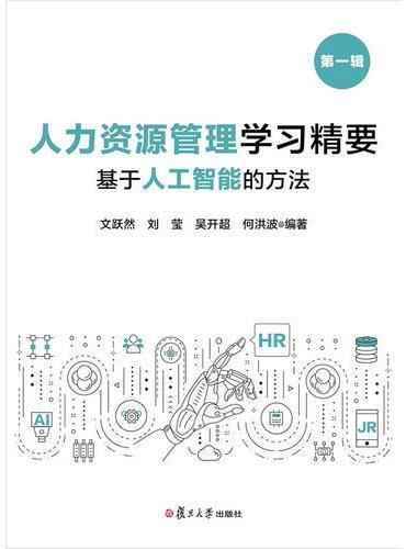 人力资源管理学习精要:基于人工智能的方法(第一辑)