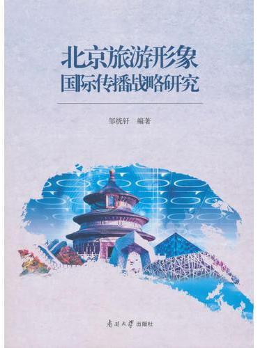 北京旅游形象国际传播战略研究