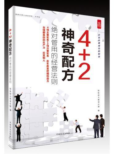 """4+2神奇配方——绝对管用的经营法则(""""好书精读""""系列)"""