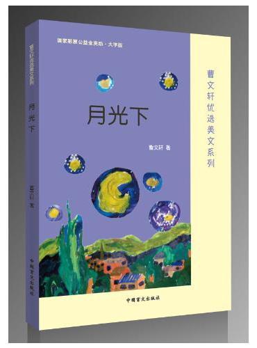 月光下——曹文轩优选美文系列