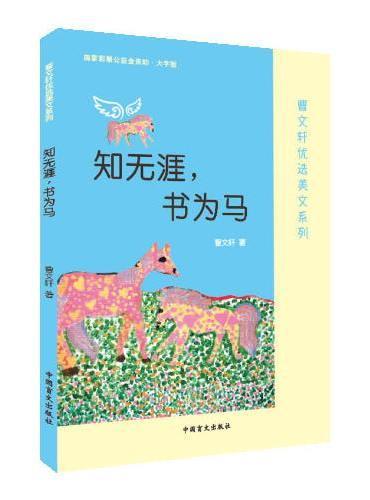 知无涯,书为马——曹文轩优选美文系列