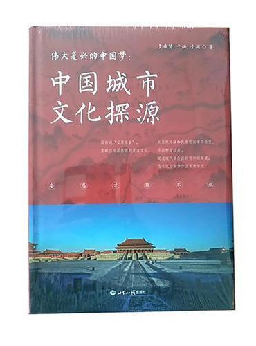 伟大复兴的中国梦:中国城市文化探源