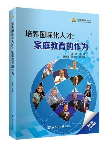 培养国际化人才:家庭教育的作为