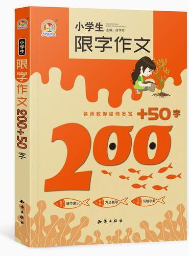 小学生限字作文200+50字