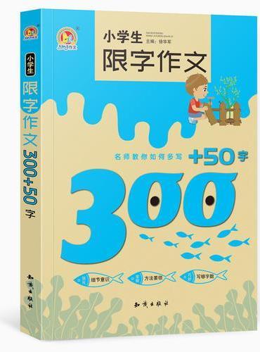 小学生限字作文300+50字