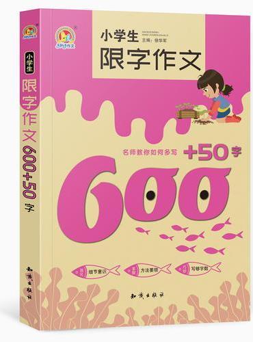 小学生限字作文600+50字