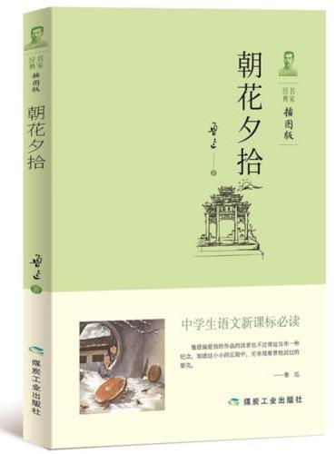 朝花夕拾 中学生语文统编版推荐读物