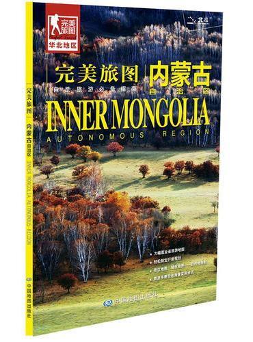 完美旅图·内蒙古自治区