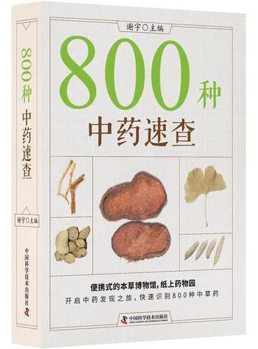 800种中药速查