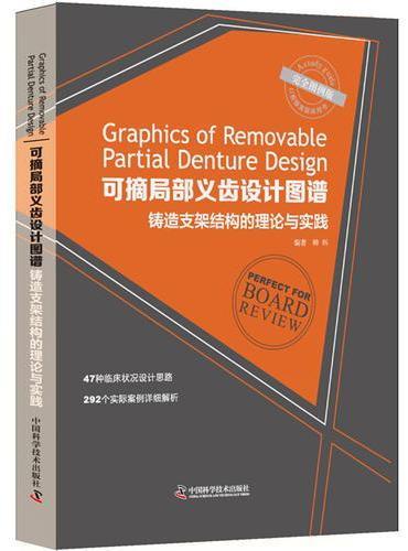 可摘局部义齿设计图谱 铸造支架结构的理论与实践