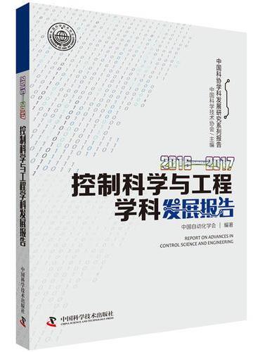2016—2017控制科学与工程学科发展报告