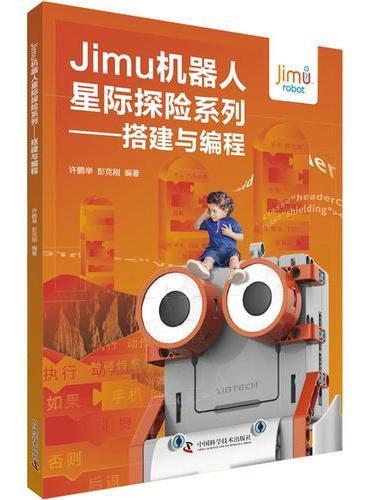 Jimu机器人星际探险系列:搭建与编程