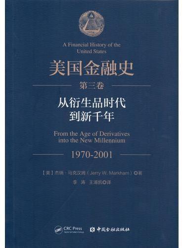 美国金融史(第三卷):从衍生品时代到新千年