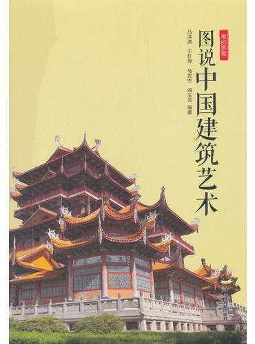 美的旅程— 图说中国建筑艺术