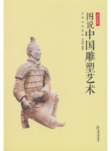 美的旅程— 图说中国雕塑艺术