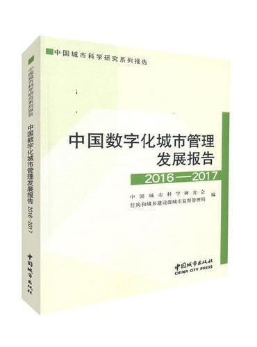中国数字化城市管理发展报告2016-2017
