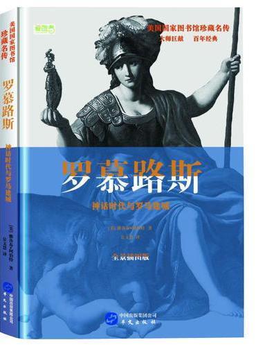 罗慕路斯: 神话时代与罗马建城