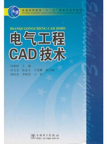 """普通高等教育""""十一五""""国家级规划教材  电气工程CAD技术"""