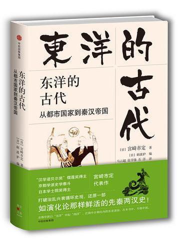 东洋的古代:从都市国家到秦汉帝国(观潮丛书)