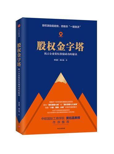股权金字塔