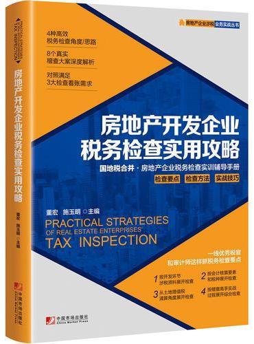 房地产开发企业税务检查实用攻略