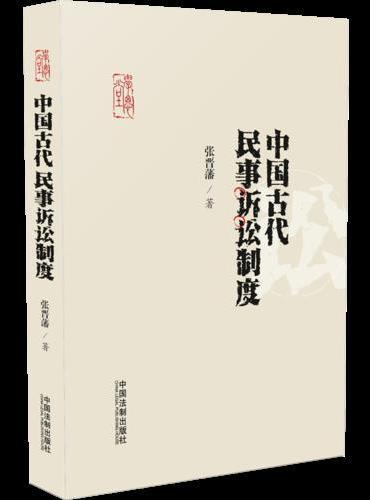 中国古代民事诉讼制度(张晋藩法律通史系列)(学思堂)
