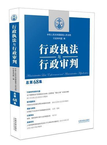 行政执法与行政审判(总第68集)