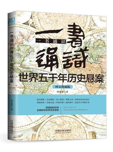 一书通识世界五千年历史悬案(博学通识系列)