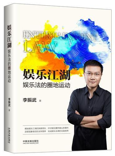 娱乐江湖:娱乐法的圈地运动?