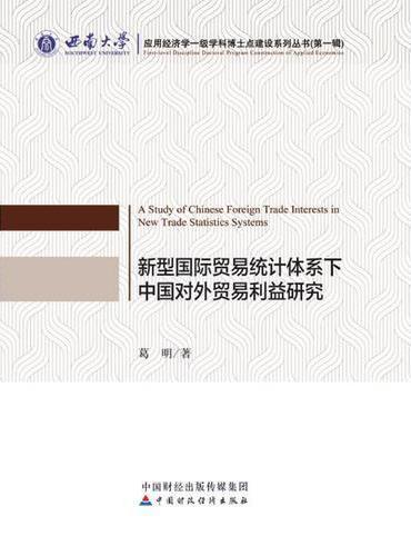 新型国际贸易统计体系下中国对外贸易利益研究