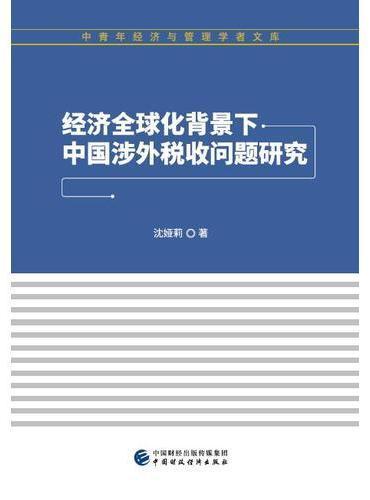 经济全球化背景下中国涉外税收问题研究