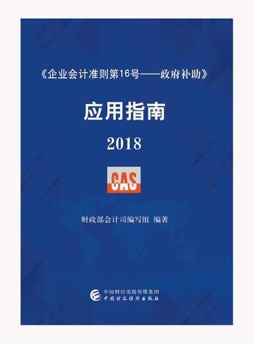 《企业会计准则第16号——政府补助》应用指南2018