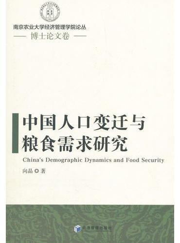 中国人口变迁与粮食需求研究